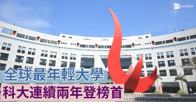 全球大學排名 科大連續兩年登最年輕大學榜首