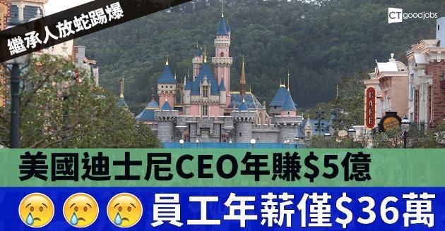 美國迪士尼CEO年賺$5億 員工年薪僅$36萬