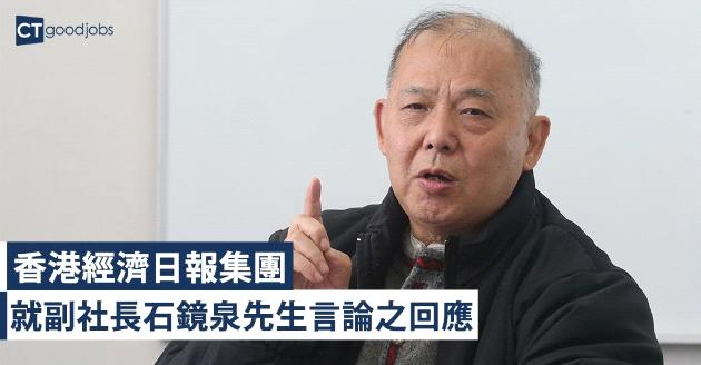 香港經濟日報集團就石鏡泉言論之回應