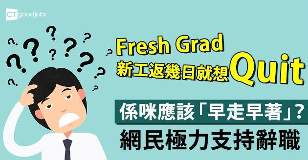 【職場熱話】初投職場感迷惘 新工唔啱做應「早走早著」?