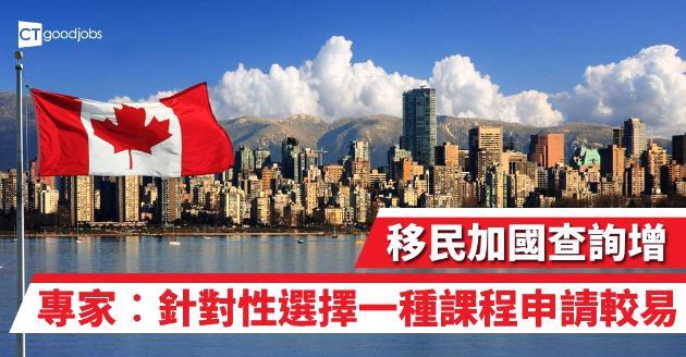 【熱話】移民加國成香港人出路?專家:選擇某種課程申請易