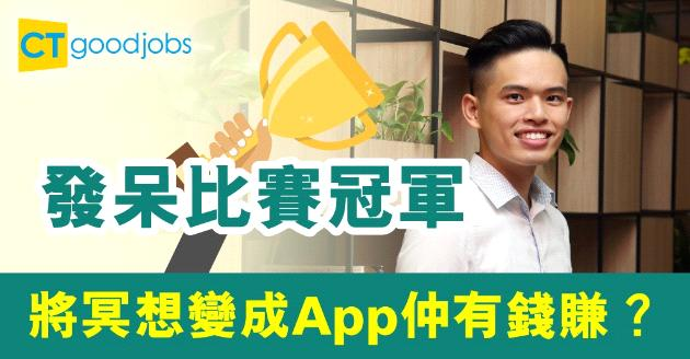 【職涯發展】「發呆王」創冥想App  賺錢靠幾方面