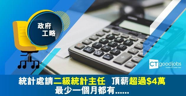 【政府工略】統計處招聘二級統計主任  頂薪超過$4萬