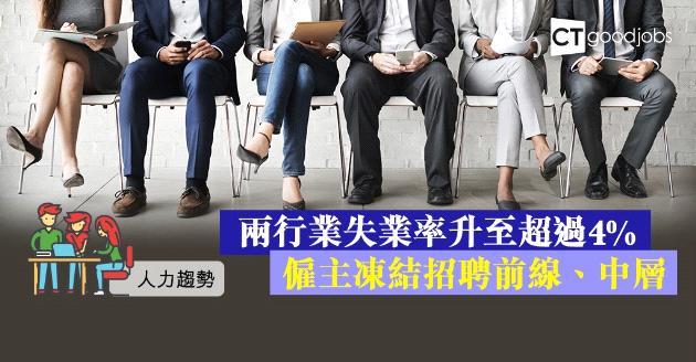 【人力趨勢】失業率升至2.9 %  顧問︰僱主凍結招聘前線、中層