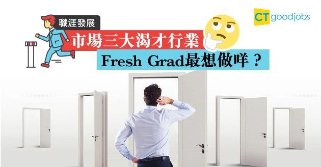 【職涯發展】10大Fresh Grad熱門職位  薪酬中位數最高達$2.9萬
