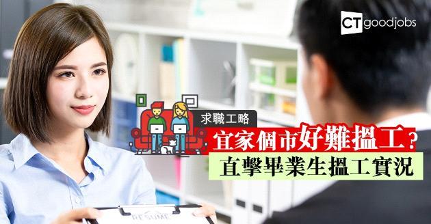 【求職工略】經濟不明朗搵工難度增  畢業生︰仍感樂觀