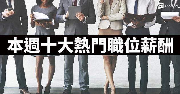 【筍工快報】本週十大熱門職位薪酬  三職位薪酬中位數逾二萬元
