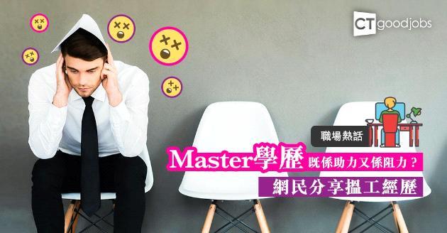 【職場熱話】Master學歷難搵工? 網民分享搵工經歷