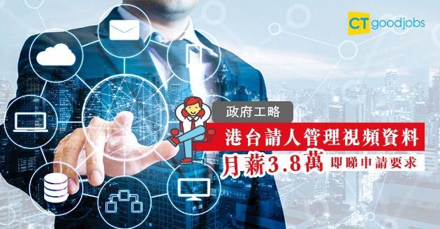 【政府工略】港台聘視頻資料管理主任  月薪3.8萬