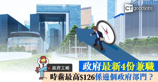 【政府工略】政府最新4份兼職  時薪最高$126