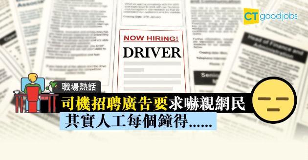 【職場熱話】做司機要兩文三語識電腦 人工每個鐘得......