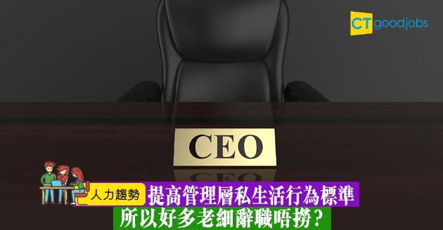 【人力趨勢】CEO離職率新高  皆因對私生活行為提更高標準?