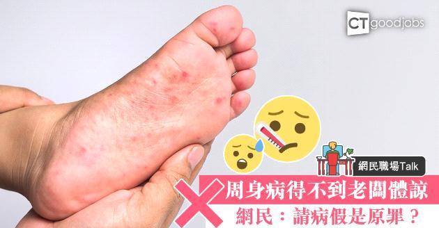【網民職場Talk】手足口病請假被怨「成日病」 勞工法例說明請病假3條件