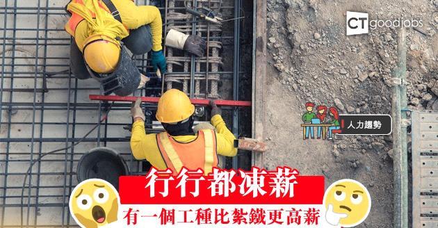 【人力趨勢】建造業15工種凍薪  紮鐵不再是最高薪
