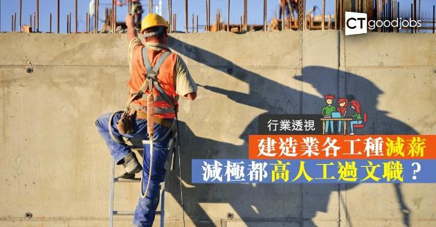 【行業透視】建造業各工種減薪  日薪仍比文職高?