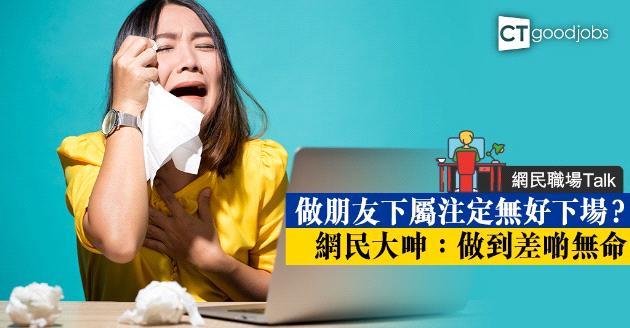【網民職場Talk】做朋友下屬搞到差點無命?網民:一邊OT一邊流淚