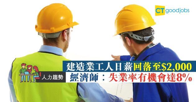 【人力趨勢】建造業判頭壓價  工人日薪回落至$2,000