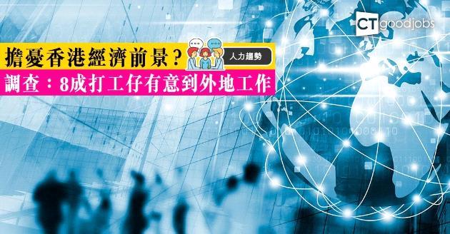 【人力趨勢】調查︰8成打工仔考慮到香港以外地區工作