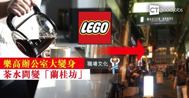 【職場文化】樂高辦公室斥700萬大變身 茶水間變「蘭桂坊」