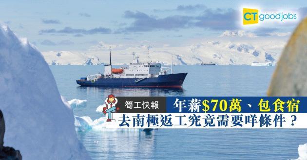 【筍工快報】年薪$70萬、包食宿去南極返工  150個職缺請埋文員?