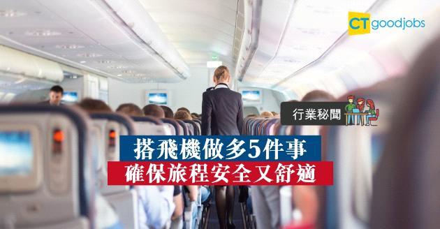 【行業秘聞】空中服務員期望乘客做的5件事  搭飛機的你做齊晒未?