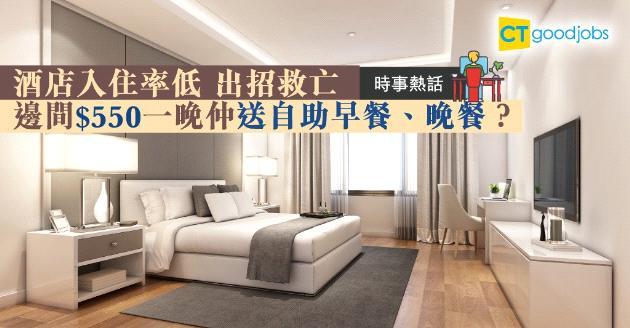 【時事熱話】酒店入住率低出招救亡  最平$550一晚送自助早餐、晚餐
