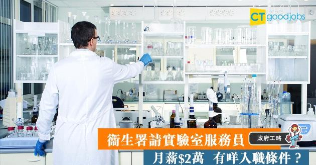 【政府工略】衞生署招聘實驗室服務員 月薪$2萬