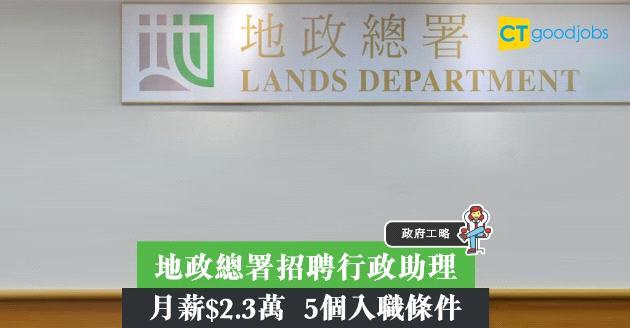 【政府工略】地政總署招聘行政助理  月薪$2.3萬