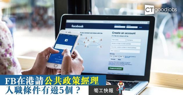 【筍工快報】fb香港請公共政策經理  5個入職條件