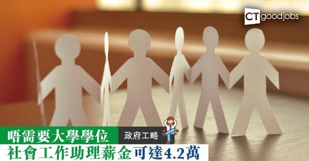【政府工略】社會工作助理起薪2.1萬 無須大學學歷
