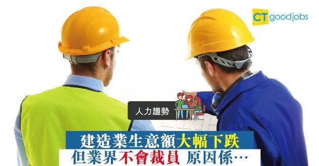 【人力趨勢】裝修建材行業重創 但不會裁員的原因是...