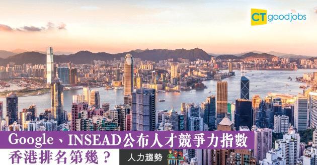 【人力趨勢】Google、INSEAD公布人才競爭力指數  香港排名係幾多?