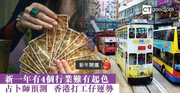 【新年開運】占卜師預言︰香港有4個行業難有起色