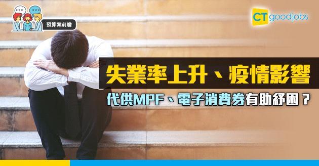 【預算案前瞻】失業率上升、疫情影響  代供MPF、電子消費券有助紓困?