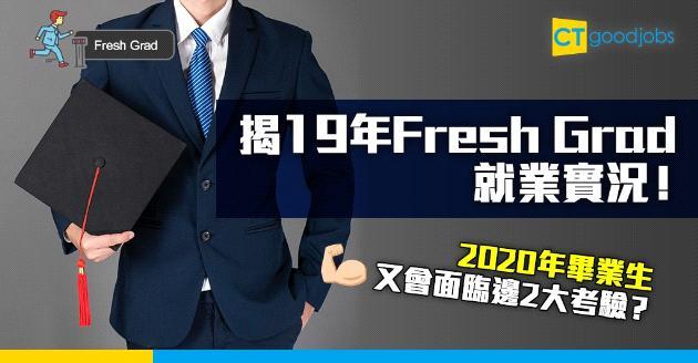 【Fresh Grad】揭去年畢業生就業實況  招聘網民稱下屆FG更慘……