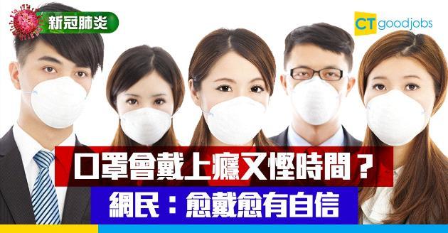【新冠肺炎】戴口罩戴上癮   網民:愈戴愈有自信