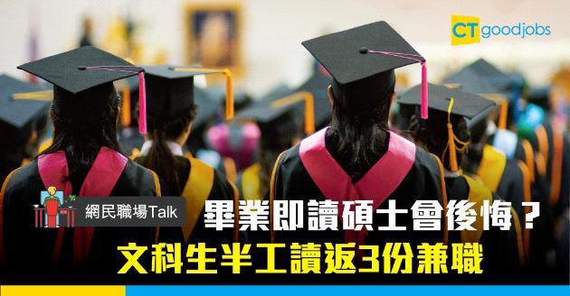 【網民職場Talk】大學一畢業即讀碩士會後悔?文科生半工讀返3份兼職