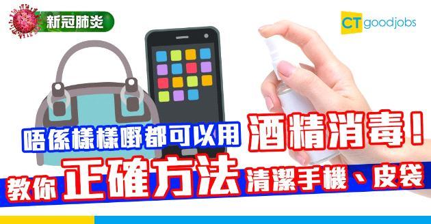 【新冠肺炎】不同物品用不同方法消毒 電話最忌用酒精!