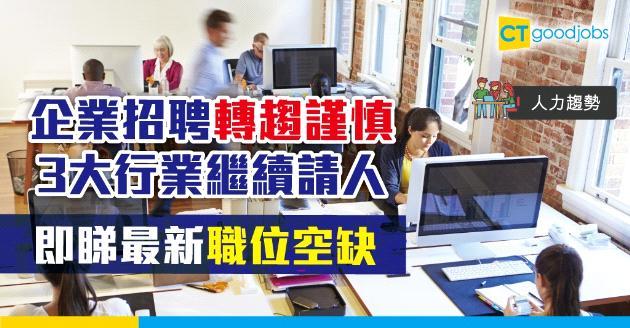 【人力趨勢】企業招聘轉趨謹慎  3大行業擁較多職位空缺