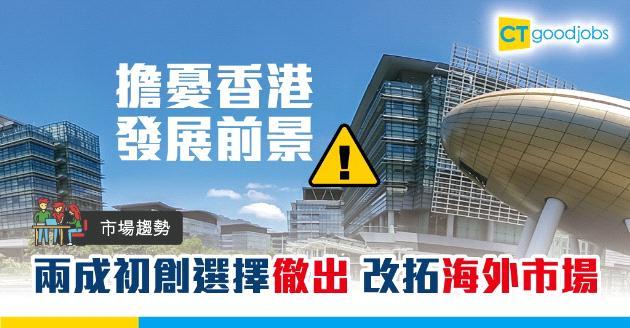 【市場趨勢】初創憂慮營商前景 或裁員或徹出香港