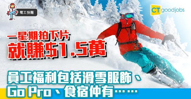 【筍工快報】拍片介紹滑雪勝地  一星期賺$1.5萬