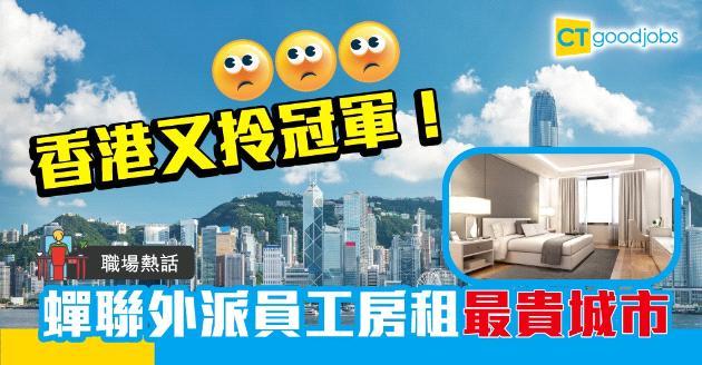 【職場熱話】勁過紐約&東京!香港蟬聯外派員工房租最貴城市