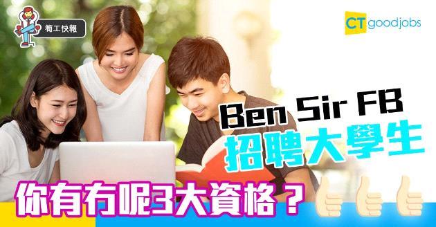 【筍工快報】Ben Sir FB招聘大學生幫手出書 酬勞竟然係……