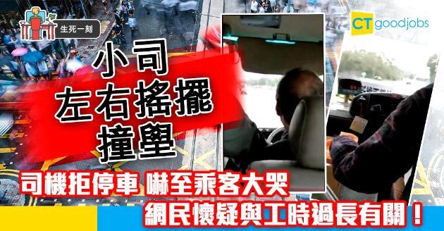 【生死一刻】「亡命」小巴左搖右擺撞壆 司機拒停車嚇壞乘客 【附工時指引】