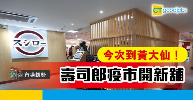 【市場趨勢】疫市繼續擴張  壽司郎下月黃大仙開新舖