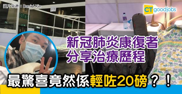 【新冠肺炎】康復者分享10日治療歷程:我輕咗20磅!