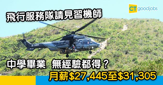 【政府工略】飛行服務隊請見習機師 無經驗都得?起薪$27,445