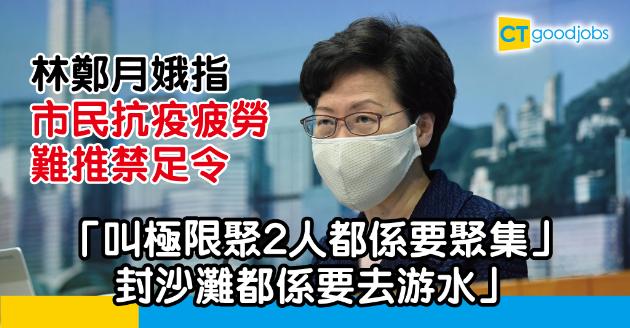 【新冠肺炎】點解全民檢測唔配合禁足令? 特首:香港情況承受唔起