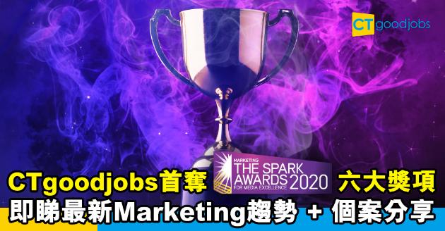 憑嶄新優質市場企劃 CTgoodjobs首奪The Spark Awards 2020 六大獎項