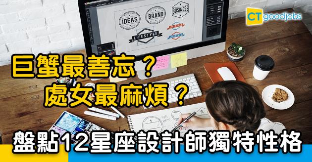 【職場星座】巨蟹最善忘?處女最煩?網民拆解12星座設計師爆笑處事態度